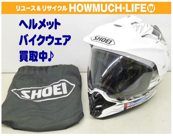 SHOEI(ショーエイ) HORNET-DS Sサイズ ヘルメットをお買い取り!バイク用品・バイクウェア買取も静岡市清水区のリサイクルショップ・ハウマッチライフ清水高橋店