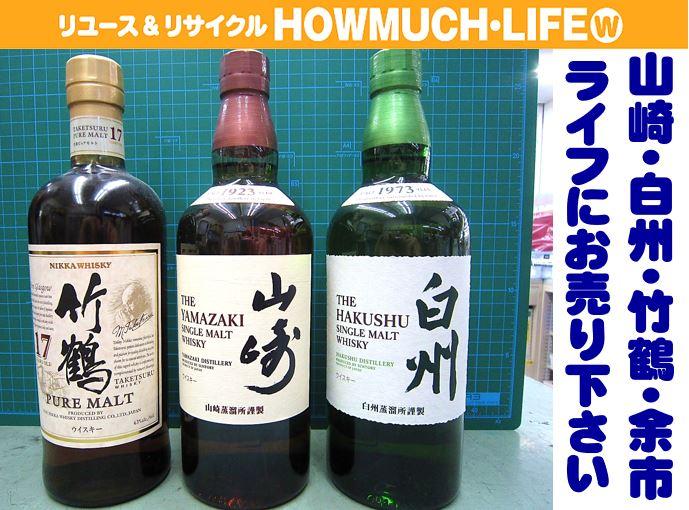 静岡市買取リサイクルショップ・ハウマッチライフでお酒買取強化中