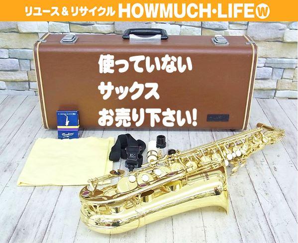 ヤマハ(YAMAHA)アルトサックス (YAS-32)をお買い取り!サックスや金管楽器等の楽器・音楽機器の買取なら静岡市内のハウマッチライフ静岡産業館西通り店