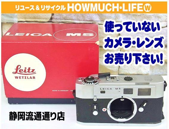 【ジャンク品扱い】LEICA(ライカ)フィルムカメラ M5 (横吊りモデル)をお買い取り!コンデジ・一眼レフ・フィルムカメラ・レンズの買取なら静岡市葵区のハウマッチライフ静岡流通通り店