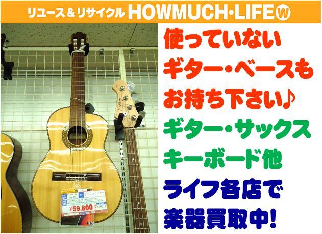 Yukinobu Chaiのクラシックギター No.10 をお買い取り!ギター・ベース・その他楽器の買取なら静岡市葵区のリサイクルショップ・ハウマッチライフ静岡流通通り店