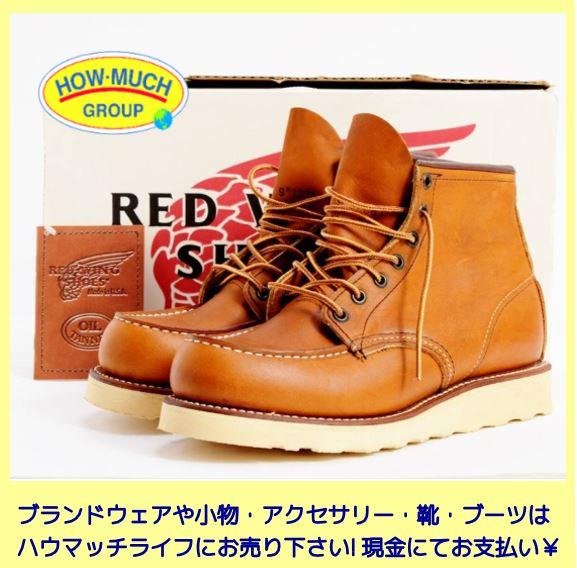 【未使用品】レッドウイング(REDWING) アイリッシュセッター875 モックトゥ・ブーツをお買い取り!靴・シューズ・スニーカー・ブーツの買取なら静岡市葵区のリサイクルショップ・ハウマッチライフ静岡流通通り店