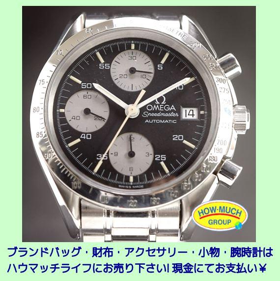 【オーバーホール済】OMEGA(オメガ) スピードマスター・オートマチック・デイト・クロノグラフ(逆パンダ  Ref. 175.0043) メンズ腕時計をお買い取り!腕時計買取なら静岡市葵区のリサイクルショップ・ハウマッチライフ静岡流通通り店