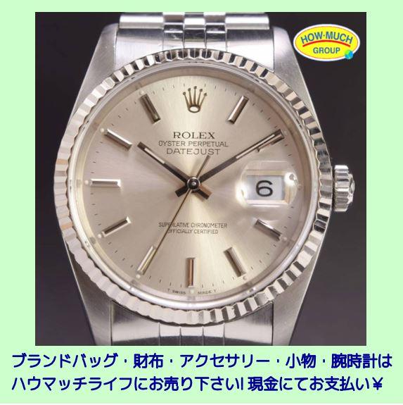 【オーバーホール済み】ROLEX(ロレックス)オイスター パーペチュアル デイトジャスト(Ref.16234) メンズ腕時計 お買い取り!ブランド腕時計買取なら静岡市清水区のリサイクルショップ・ハウマッチライフ清水高橋店