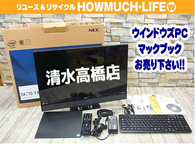 【美品】NEC 一体型パソコン LAVIE Desk All-in-one DA770FAB をお買い取り!家電・デジタル家電の買取なら静岡市清水区のハウマッチライフ清水高橋店
