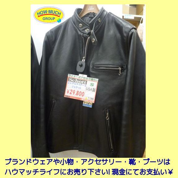 ショット(Schott) シングル・ライダースジャケット ボアライナー付きをお買い取り!ブランドウェア&バイクウェア買取なら静岡市清水区のリサイクルショップ・ハウマッチライフ清水高橋店