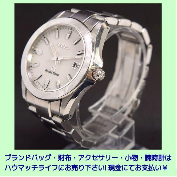 SEIKO GS(グランドセイコー) 8J56-8020 クォーツ腕時計をお買い取り!ブランド腕時計買取なら静岡市葵区のリサイクルショップ・ハウマッチライフ静岡流通通り店