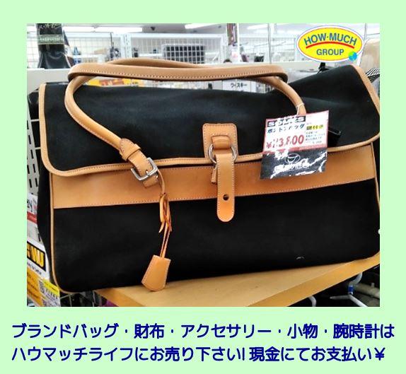 日本唯一の馬具メーカー ソメスサドル(SOMES SADDLE)ボストンバッグお買い取り!ブランド買取なら静岡市駿河区のリサイクルショップ・ハウマッチライフ静岡産業館西通り店