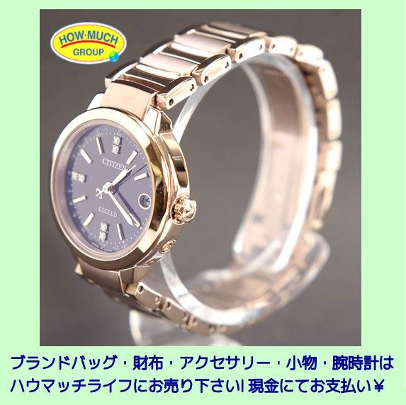 CITIZEN(シチズン) エクシード ティタニア ライン ハッピーフライト(H060-T023151) レディース腕時計をお買い取り!ブランド腕時計買取なら静岡市葵区のリサイクルショップ・ハウマッチライフ静岡流通通り店