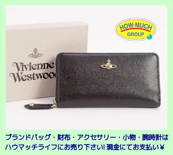 【美品】Vivienne Westwood(ヴィヴィアン・ウエストウッド)メタル・オーブ ラウンドファスナー長財布をお買い取り!ブランドバッグ・財布買取なら静岡市駿河区のリサイクルショップ・ハウマッチライフ静岡産業館西通り店