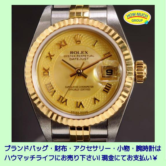 【オーバーホール済み】ロレックス(ROLEX)オイスター パーペチュアル デイトジャスト (Ref.79173NRD) レディース腕時計お買い取り!ブランド腕時計買取なら静岡市葵区のリサイクルショップ・ハウマッチライフ静岡流通通り店