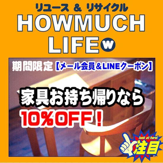 ★明日 4月7日(日)まで『家具がお持ち帰りで10%OFF!!』静岡市内のリサイクルショップ・ハウマッチライフ