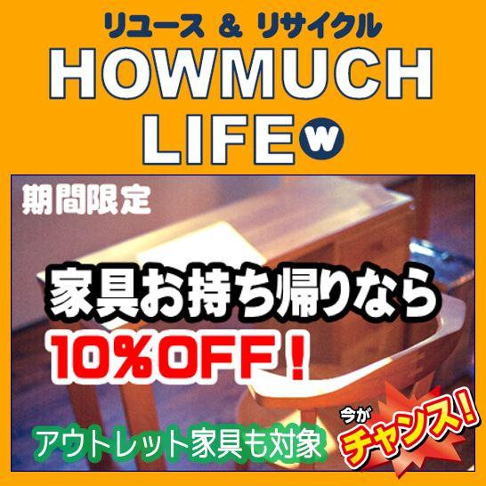 20200328-0331家具がお買い得¥