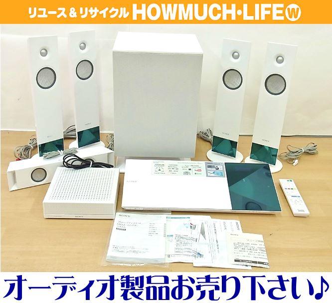 SONY ホームシアターシステム(BDV-N1WL)をお買い取り!オーディオ機器・スピーカーの買取なら、静岡市駿河区のリサイクルショップ・ハウマッチライフ静岡産業館西通り店