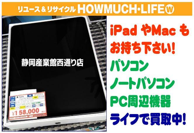 静岡市駿河区のハウマッチライフ静岡産業館西通り店にて 【美品】Apple(アップル) iPad Pro 12.9インチ Wi-Fi+Cellular 512GB MTJD2J/A SIMフリー をお買い取り!家電・デジタル家電の買取強化中