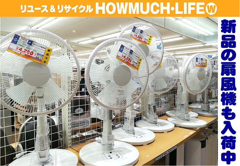 新品の扇風機も続々と入荷!扇風機・冷風機・除湿機・サーキュレータもハウマッチライフで販売中!
