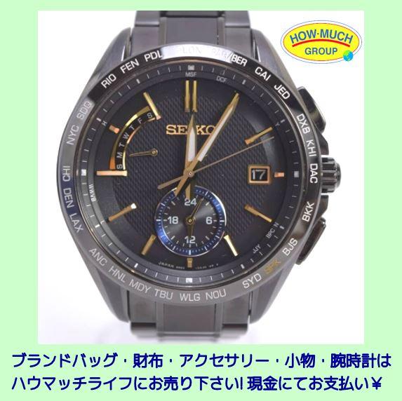 【美品】SEIKO(セイコー) ブライツ 大谷翔平スペシャルモデル  SAGA257 腕時計をお買い取り!ブランド腕時計・アクセサリーの買取なら静岡市清水区のリサイクルショップ・ハウマッチライフ清水高橋店