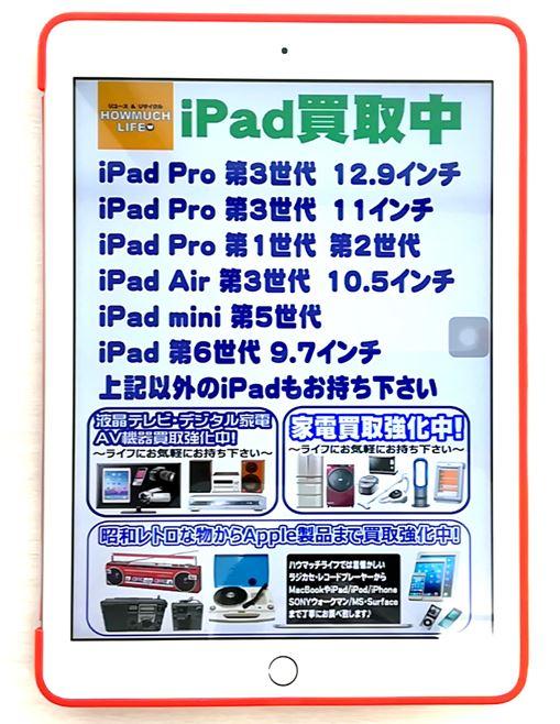 静岡市のリサイクルショップ・ハウマッチライフに Apple(アップル) iPad Pro/iPad Air/iPad/iPad mini をお売り下さい!家電・デジタル家電の買取強化中