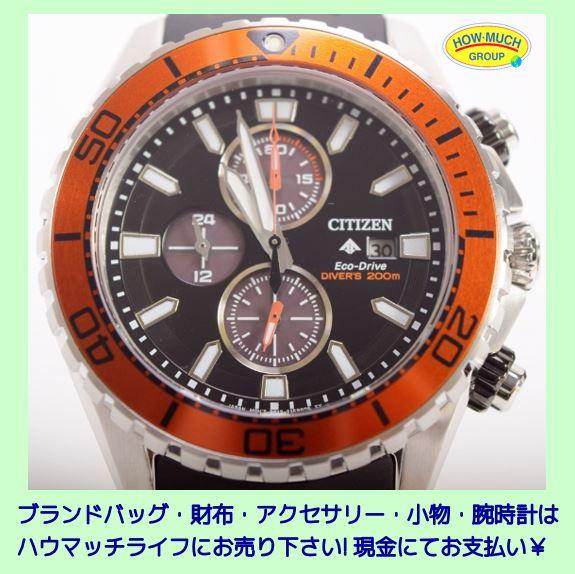 【未使用品】シチズン(CITIZEN) プロマスター CA0718-21E クロノグラフ ダイバーズウォッチ をお買い取り!ブランド腕時計買取なら静岡市葵区のリサイクルショップ・ハウマッチライフ静岡流通通り店