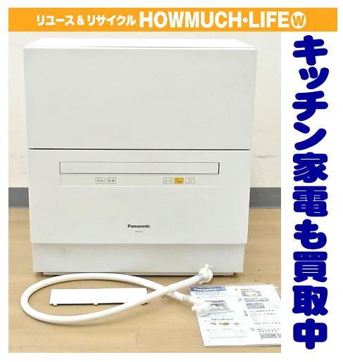 ハウマッチライフ静岡流通通り店にてパナソニック(Panasonic)NP-TA1-W 食器洗い乾燥機 をお買い取り!生活家電やキッチン家電の買取なら静岡市のリサイクルショップ・ハウマッチライフ