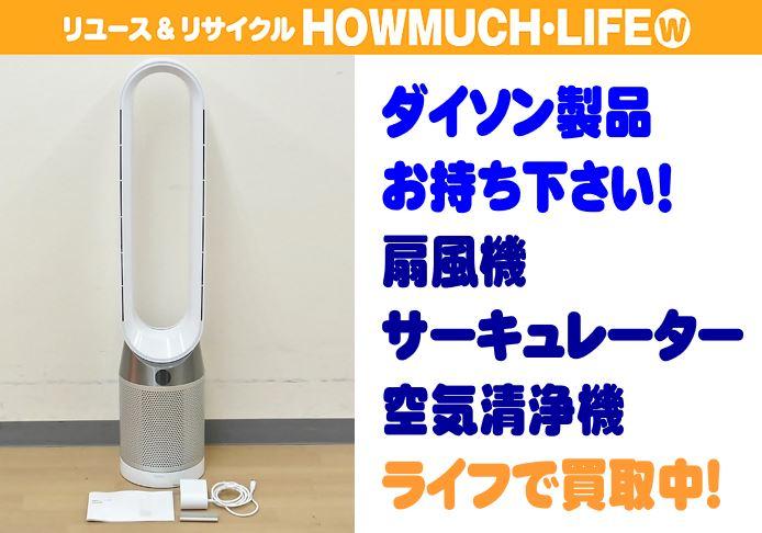 ハウマッチライフ静岡流通通り店にてダイソン(dyson) Pure Cool TP04 空気清浄タワーファンをお買い取り!生活家電やダイソンの買取なら静岡市のリサイクルショップ・ハウマッチライフ