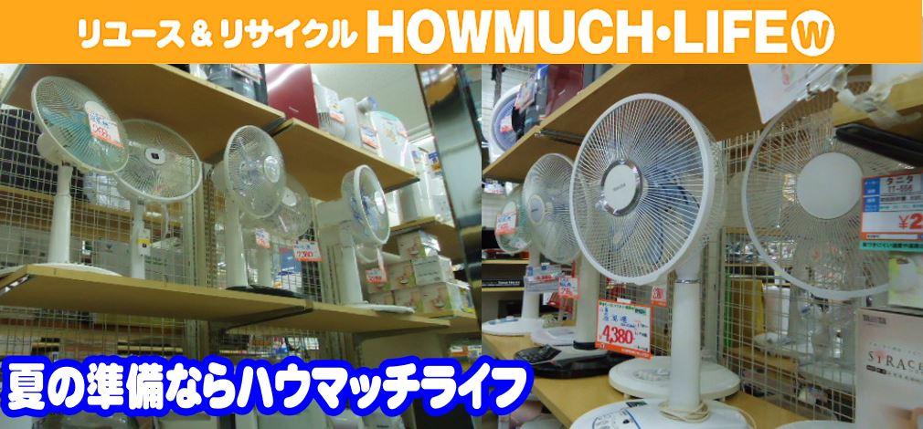 ライフ静岡流通通り店に扇風機も続々と入荷!扇風機・冷風機・除湿機・サーキュレータもハウマッチライフで販売中!
