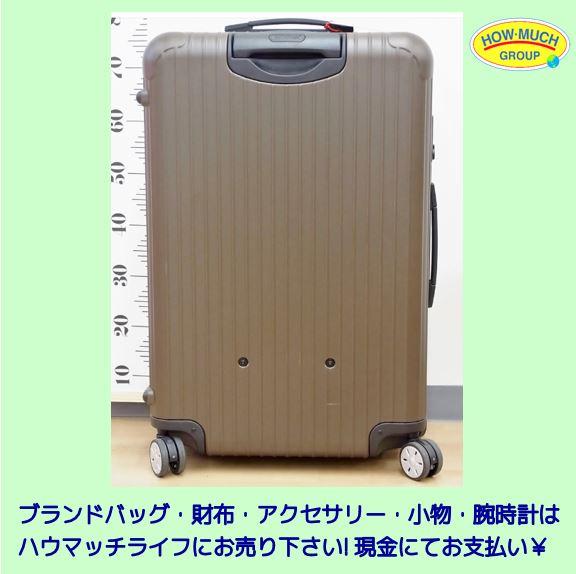 【未使用品】リモア(RIMOWA) サルサ  スーツケース 810.73.38.4 をお買い取り!ブランドバッグ買取なら静岡市駿河区のリサイクルショップ・ハウマッチライフ静岡産業館西通り店