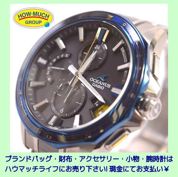 【美品】CASIO オシアナス(OCEANUS)OCW-G2000E Bluetooth搭載 GPS電波ソーラー腕時計をお買取り!ブランド腕時計の買取なら静岡市清水区のハウマッチライフ清水高橋店におまかせ!