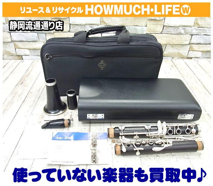 ビュッフェ・クランポン B♭クラリネット R13 をお買い取り!楽器の買取なら静岡市葵区のリサイクルショップ・ハウマッチライフ静岡流通通り店