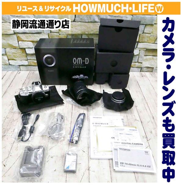 【未使用品】オリンパス(OLYMPUS)OM-D E-M10 MarkⅢ ミラーレス一眼カメラ ダブルズームキット をお買取り!カメラやレンズの買取も静岡市清水区のリサイクルショップ・ハウマッチライフ清水高橋店