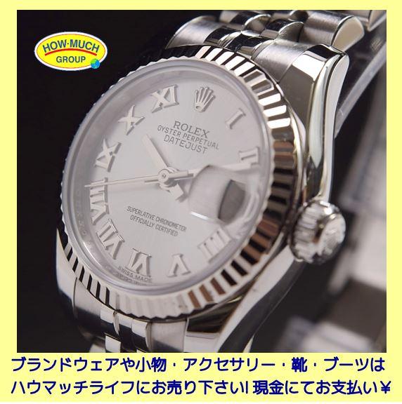 【オーバーホール済み美品】ロレックス(ROLEX)デイトジャスト(Ref.179174)自動巻き レディース腕時計 お買い取り!ブランド腕時計買取なら静岡市葵区のリサイクルショップ・ハウマッチライフ静岡流通通り店