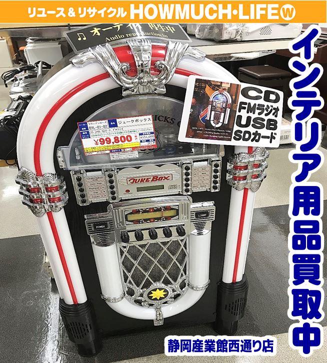静岡市駿河区の買取リサイクルショップ・ハウマッチライフ静岡産業館西通り店にてラヴィアンローズ・ROUTE 66 JUKE BOX(ルート66ジュークボックス)をお買い取り!