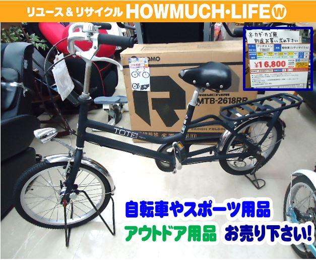 ブリヂストン(BRIDGESTONE)トートボックス SMALL(3段変速) TTB03T 20/18型 シティサイクル・ミニベロ(小径車)自転車 をお買い取り!自転車の買取も静岡市葵区のリサイクルショップ・ハウマッチライフ静岡流通通り店