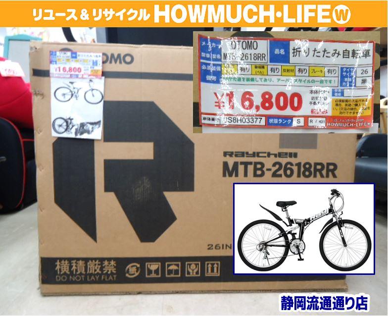【未使用品】OTOMO Raychell MTB-2618RR ブラック 折りたたみマウンテンバイク(26インチ・18段変速) をお買い取り!自転車の買取も静岡市葵区のリサイクルショップ・ハウマッチライフ静岡流通通り店