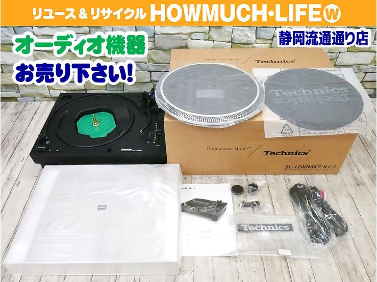 【未使用品】Technics(テクニクス) DJターンテーブル SL-1200MK をお買い取り♪オーディオ機器・DJ機器も買取強化中!ハウマッチライフ静岡流通通り店