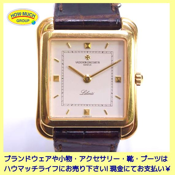 雲上時計メーカー ヴァシュロン・コンスタンタン(VACHERON CONSTANTIN)リベルテ スイス建国700周年記念モデル(Ref.39044)メンズ手巻き腕時計をお買い取り!腕時計買取なら静岡市清水区のリサイクルショップ・ハウマッチライフ清水高橋店