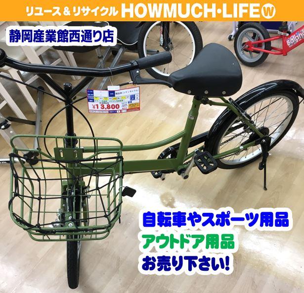 おしゃれなシティサイクル・ミニベロ(小径車)自転車 をお買い取り!自転車の買取も静岡市駿河区のリサイクルショップ・ハウマッチライフ静岡産業館西通り店