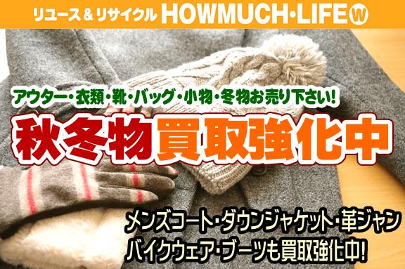 ハウマッチライフ秋冬物買取強化中!