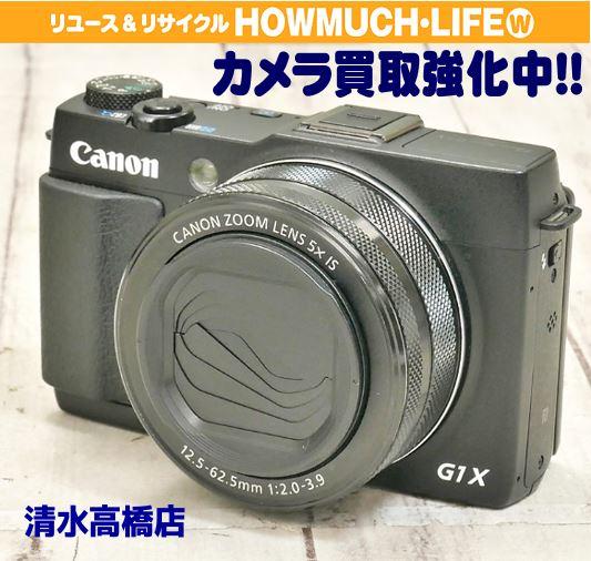 静岡市清水区の買取リサイクルショップ・ハウマッチライフ清水高橋店にてコンパクトデジタルカメラ・キャノン(CANON) PowerShot G1 X Mark IIをお買い取り!
