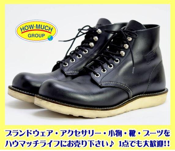 RED WING(レッドウィング) 8165 6inch CLASSIC PLAIN TOE ラウンドトゥ ワークブーツをお買い取り!靴・シューズ・スニーカー・ブーツの買取なら静岡市葵区のリサイクルショップ・ハウマッチライフ静岡流通通り店