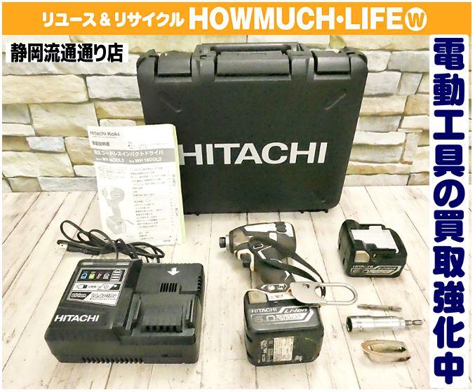日立工機 コードレスインパクトドライバ (WH14DDL2) バッテリー2個付き をお買い取り!工具・電動工具の買取なら静岡市葵区のリサイクルショップ・ハウマッチライフ静岡流通通り店