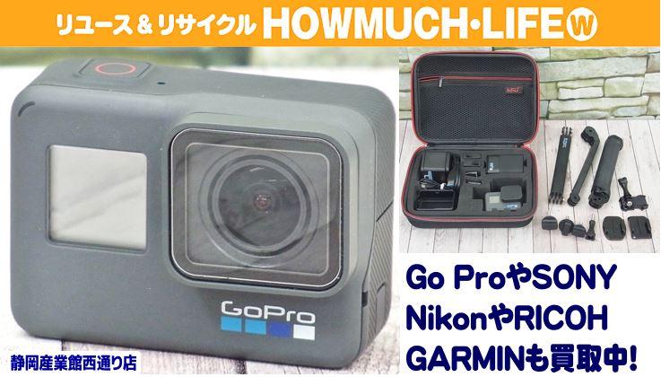 静岡市駿河区の買取リサイクルショップ・ハウマッチライフ静岡産業館西通り店にてGo Pro(ゴープロ) HERO6 BLACK CHDHX-601-FW アクションカメラ・ウェアラブルカメラをお買取り!