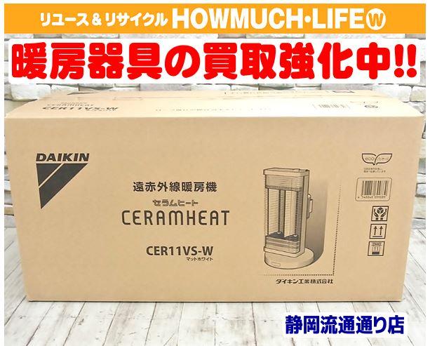 【未使用品】 DAIKIN(ダイキン) 遠赤外線暖房機 セラムヒート CER11VS-W をお買い取り!家電製品の買取なら静岡市葵区のリサイクルショップ・ハウマッチライフ静岡流通通り店