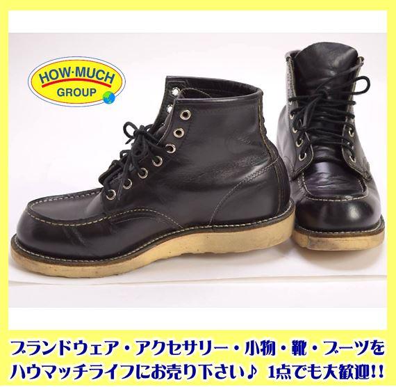 RED WING(レッドウィング) 8130 アイリッシュセッター モックトゥ ブーツ ブラック をお買い取り!靴・シューズ・スニーカー・ブーツの買取なら静岡市葵区のリサイクルショップ・ハウマッチライフ静岡流通通り店