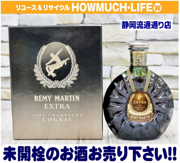 レミーマルタン( REMY MARTIN )エクストラ グリーンボトル コニャック お買い取り!! 未開栓のお酒(ウイスキー・ブランデー・その他)の買取強化中!買取なら静岡市葵区のリサイクルショップ・ハウマッチライフ静岡流通通り店