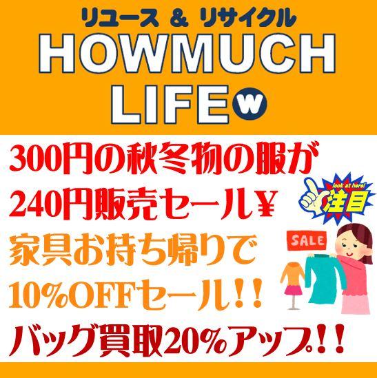 life20191103sale