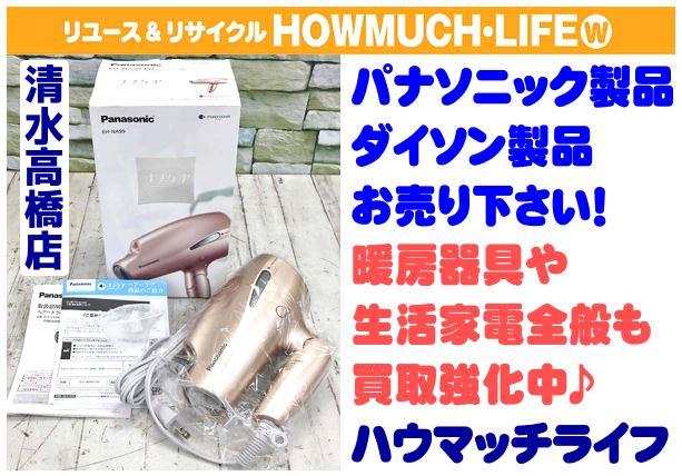【未使用品】パナソニック(Panasonic) ナノケア ヘアドライヤー(EH-NA99-PN ピンクゴールド)をお買取り!家電・デジタル家電の買取なら静岡市清水区のハウマッチライフ清水高橋店