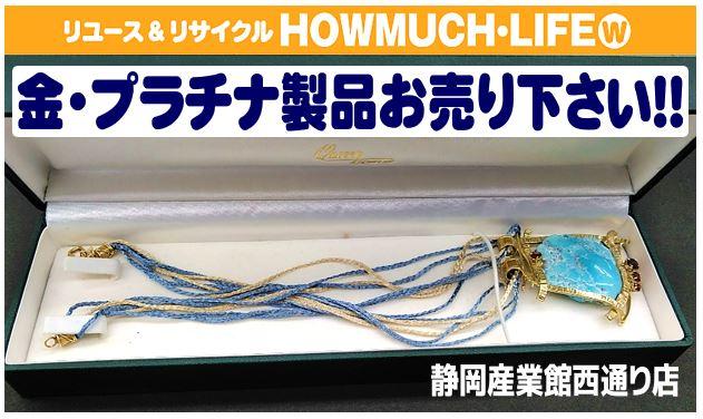 静岡市駿河区の買取リサイクルショップ・ハウマッチライフ静岡産業館西通り店にて天然石を使用した K18 (18金) ネックレスをお買い取り!
