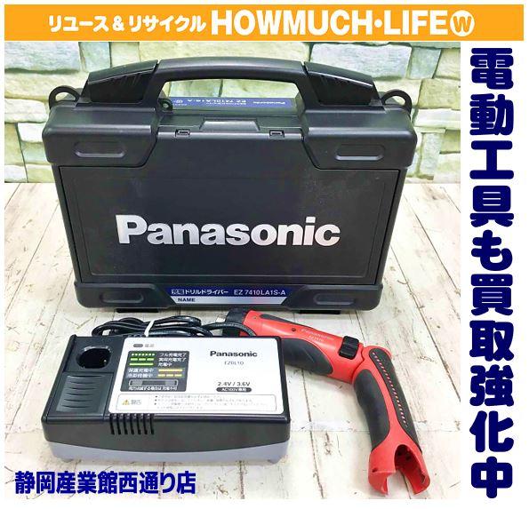 パナソニック (Panasonic) 電動工具 充電スティックドリルドライバー (EZ7410) お買い取り!電動工具・発電機の買取なら静岡市駿河区のリサイクルショップ・ハウマッチライフ静岡産業館西通り店