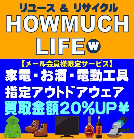 家電・お酒・工具・アウトドアウェア買取キャンペーン